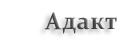 Ассоциация диагностов, автоэлектриков и чип-тюнеров